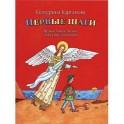 Первые шаги. Православное чтение для самых маленьких