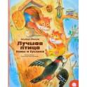 Лучшая птица Хомы и Суслика