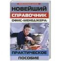 Новейший справочник офис-менеджера : практическое пособие