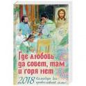 """Календарь для православной семьи на 2018 год """"Где любовь да совет, там и горя нет"""""""