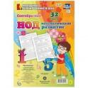 Математическое развитие детей. НОД. Старшая группа (5-6 лет). Сентябрь-май