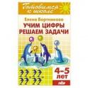 Учим цифры, решаем задачи (для детей 4-5 лет)