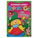 Большая книга раскрасок для девочек