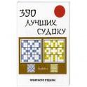 390 лучших судоку. Николаева Ю.Н.