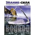 "Журнал ""Знание-сила"" № 6, 2017"