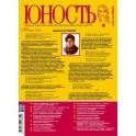 """Журнал """"Юность"""" № 10, 2016"""