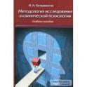 Методология исследования в клинической психологии. Учебное пособие