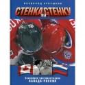 Стенка на стенку. Хоккейное противостояние Канада-Россия