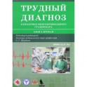 Трудный диагноз в практике многопрофильного стационара. Книга 2