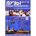 Вузы Санкт-Петербурга 2017/2018