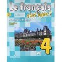 Французский язык. 4 класс. Учебник. В 2-х частях. Часть 1. ФГОС