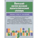 Большой англо-русский политехнический словарь. В 2-х томах. Том 1