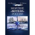"""Морские """"Витязи"""" России"""