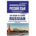 Начинаем изучать русский язык. Вводный фонетико-грамматический курс для англоговорящих студентов