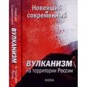 Новейший и современный вулканизм на территории России