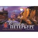Санкт-Петербург и его окрестности. Реконструкция времен года (на английском языке)