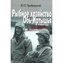 Рыбное хозяйство Обь-Иртышья в ХХ веке