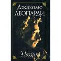 Джакомо Леопарди. Поэзия / Giacomo Leopardi: Poesia
