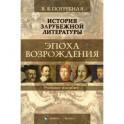 История зарубежной литературы. Эпоха Возрождения. Учебное пособие