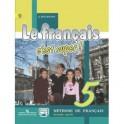 Твой друг французский язык. 5 класс. Учебник в 2-х частях. Часть 2. ФГОС