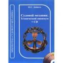 Судовой механик. Технический минимум (+ CD)