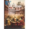 Избранное. Культура итальянского и французского Возрождения