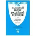 Налоговый кодекс Российской Федерации по состоянию на 15.06.17 г. Части 1 и 2