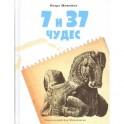 7 и 37 чудес. Книга 1