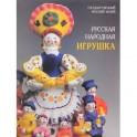 Русская народная игрушка в собрании Государственного Русского музе. Альманах, №18, 2002