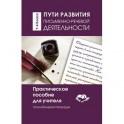Пути развития письменно-речевой деятельности. 1-4 класс. Практическое пособие для учителя