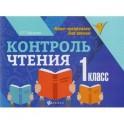 Контроль чтения: 1 класс