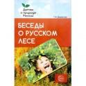 Беседы о русском лесе. Методические рекомендации
