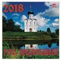 """Календарь настенный на 2018 год """"Русь православная"""""""
