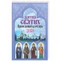 Православный календарь 2018. Жития святых