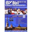 Вузы Санкт-Петербурга 2017/2018. Справочник