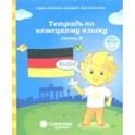 Тетрадь по немецкому языку. Часть 2. Рабочая тетрадь