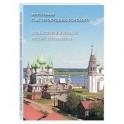 Монастыри и храмы Российской империи
