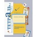 Литературное чтение. 4 класс. Тетрадь для контрольных работ № 1