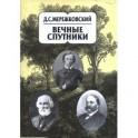 Собрание сочинений в 20-ти томах. Том 8. Вечные спутники