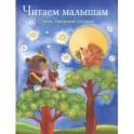 Читаем малышам. Стихи, песенки, сказки