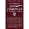"""ФЗ """"О государственной регистрации юридических лиц и индивидуальных предпринимателей"""""""