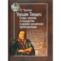 Уильям Тиндел. Слово, церковь и государство в раннем английском протестантизме