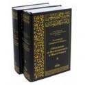 Толкование Священного Корана. В 2-х томах