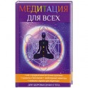 Медитация для всех