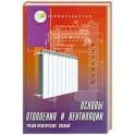 Основы отопления и вентиляции: учебно-практическое пособие