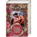 Лучшие любовные романы. Ночь для двоих (комплект из 4 книг)