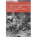 Оттоманские военнопленные в России в период Русско-турецкой войны 1877-1878 годов. Монография