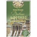 Древние Афины за пять драхм в ден