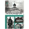 Александров. История и достопримечательности