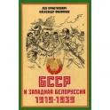 БССР и Западная Белоруссия 1919-1939 год